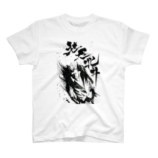 社長 北井 T-shirts