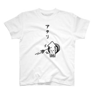 イカとアタリ T-shirts