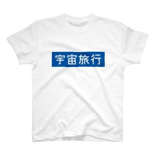 宇宙旅行 T-shirts