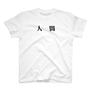 ズレてる人 T-shirts