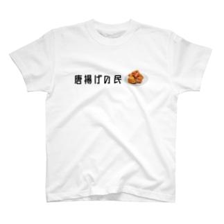 唐揚げの民 T-shirts