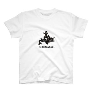 北海道弁 いずい T-shirts