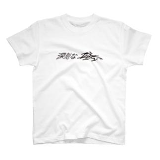 深刻なエラ〜 T-shirts