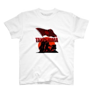 TAKESHIMA奪還 T-shirts