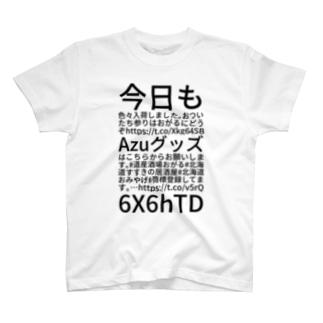 今日も色々入荷しました。おついたち参りはおがるにどうぞhttps://t.co/Xkg64SBAzuグッズはこちらからお願いします。#道産酒場おがる#北海道すすきの居酒屋#北海道おみやげ#商標登録してます。… https://t.co/v5rQ6X6hTD T-shirts