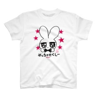 めっちゃせくしー T-shirts