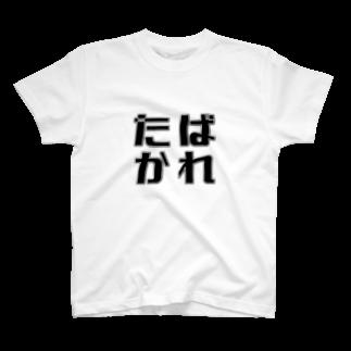 ネブカプロのばれたか(レトロゴ) T-shirts