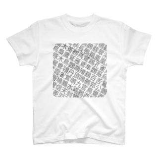 鳥漢字 T-shirts