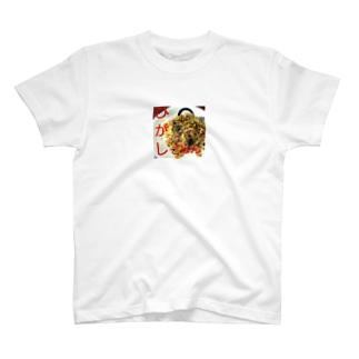 ひがしごはん用ビブ T-shirts