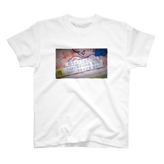 お賃金欲しい! T-shirts