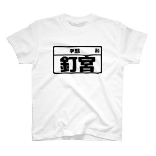 釘宮専用(大学生編) T-shirts