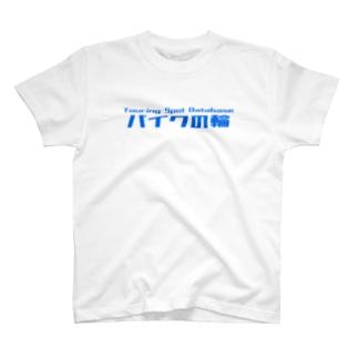 バイクの輪文字ロゴステッカー T-shirts