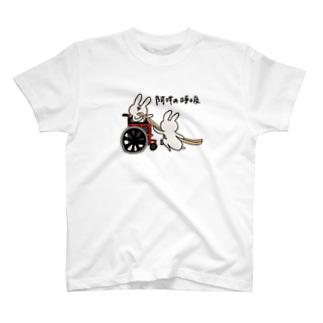 【ボッチャ】阿吽の呼吸 T-shirts