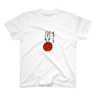 おとなのつくってあそぼの【ボッチャ】ボッチャしよ!! T-shirts