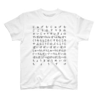 mnのじゅげむじゅげむ T-shirts