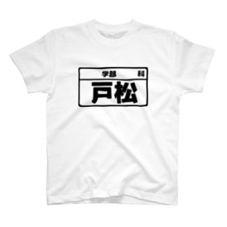 戸松専用(大学生編) T-shirts
