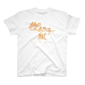 橙のあの子推し daidai T-shirts