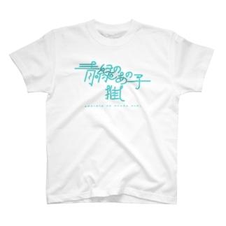 青緑のあの子推し em T-shirts
