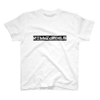 きるれーと0.6 T-shirts