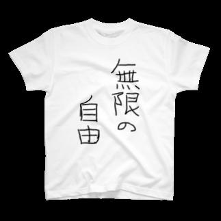 無限の自由の無限の自由 T-shirts