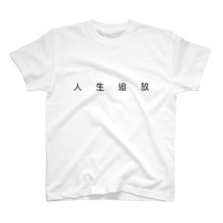 人生追放 T-shirts