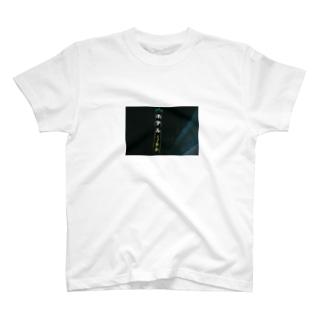 ラブホテル  T-shirts