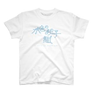水色のあの子推し mizuiro T-shirts