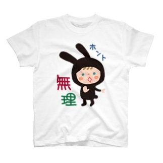 かぶりものT【ホント無理】文字入り T-shirts