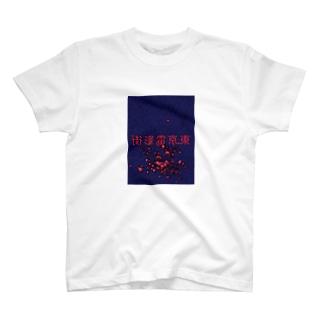 東京電影街Tシャツ T-shirts