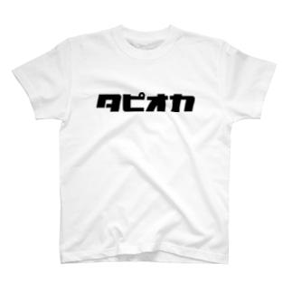 I LOVE タピオカ T-shirts