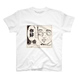 陳さん T-shirts