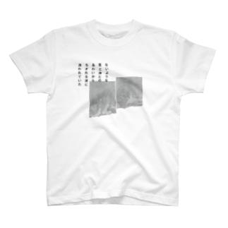 ないような夜と海とのあわいからちぎれる波に洗われていた T-shirts