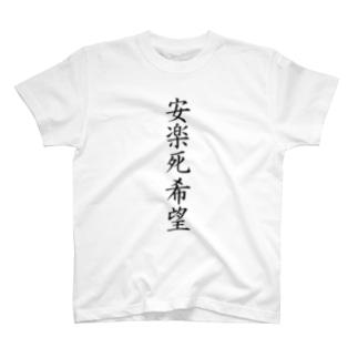 安楽死希望 T-shirts