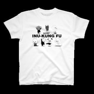 むーのいぬカンフーまとめ T-shirts