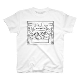 しゅっせきかーど T-shirts