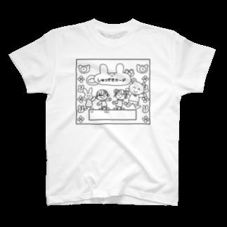 魔法少女サイトのしゅっせきかーど T-shirts