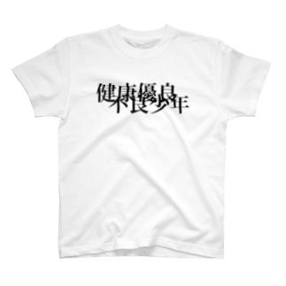 健康優良不良少年〜重なり合う青春〜 T-shirts