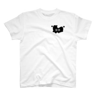 鋳掛部のシャツ(ゆら帝ファン向け) T-shirts