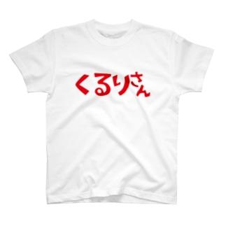 くるりさん T-shirts