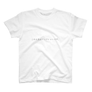 この人生はフィクションです。(日本語) T-shirts