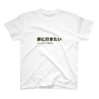 旅に行きたい T-shirts