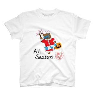 オールシーズンくまさん T-shirts