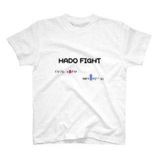 HADOしようよ T-shirts