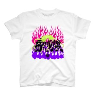 的屋魂 -烏賊焼-  T-shirts