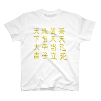 蒼天己死 T-shirts