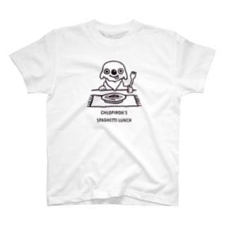 クロピロンのスパゲッティランチ T-shirts