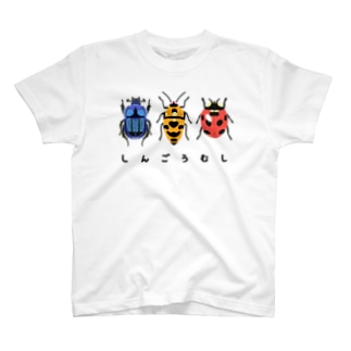 しんごうむし T-shirts