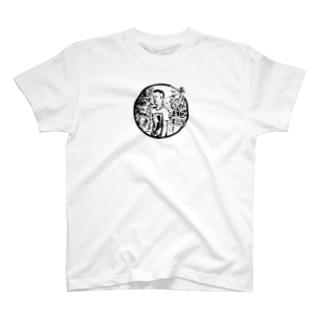 黄昏る昭和チックな平成人 T-shirts