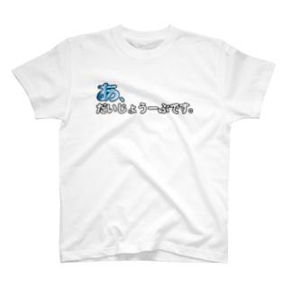 あ、だいじょーぶです。 T-shirts