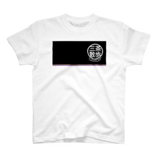 THREE TEA GO. KANJI T-shirts